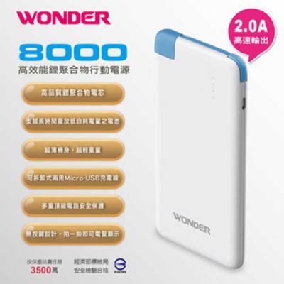 WONDER旺德 高效能鋰聚合物行動電源 WA-P058 8000ma (3.9折)