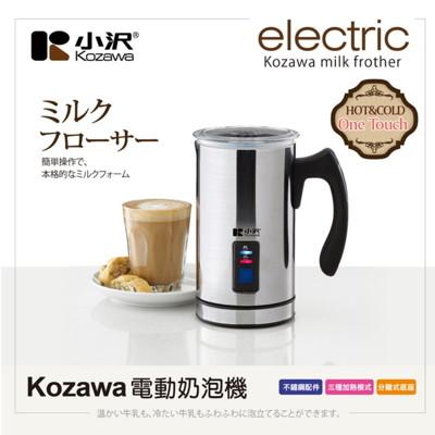 Kozawa 小澤家電電動奶泡機 KW-305MF (4.2折)