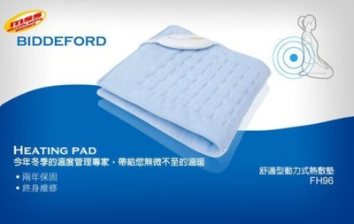 BIDDEFORD 舒適型熱敷墊 FH-96 (3.8折)