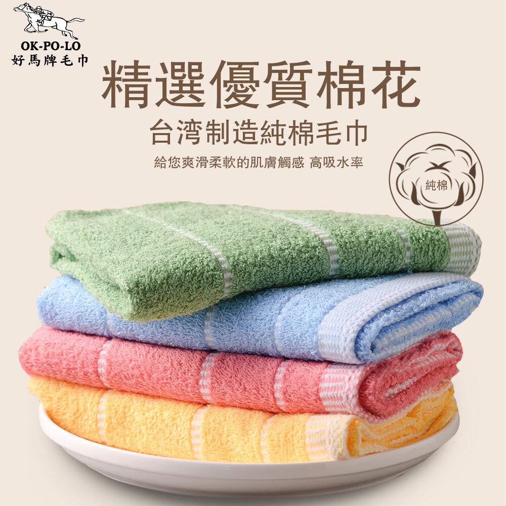 okpolo好馬牌台灣製純棉蕾絲色紗毛巾-12入組
