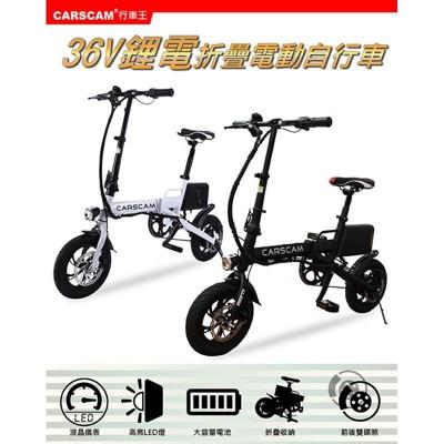 紀錄單車 CARSCAM EB4 全新36V通勤版快速折疊電動自行車 電動車 米騎 小米 外掛電池 (10折)