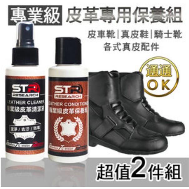 str-prowash舒亦淨皮革專用清潔保養套組車靴/騎士靴/皮鞋/騎士鞋/道路車靴/靴汗漬汙垢
