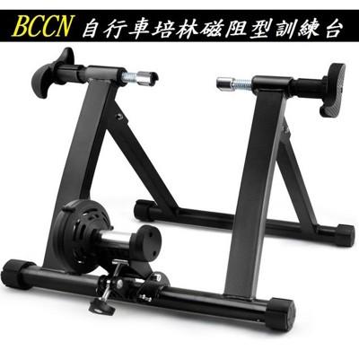 經濟入門款 BCCN 自行車培林磁阻型訓練台 黑色 約7公斤 固定式訓練台 紀錄單車 (10折)