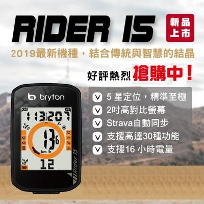 紀錄單車 Bryton Rider 15C GPS (主機+無磁踏頻感應器) USB 防水 blue (10折)