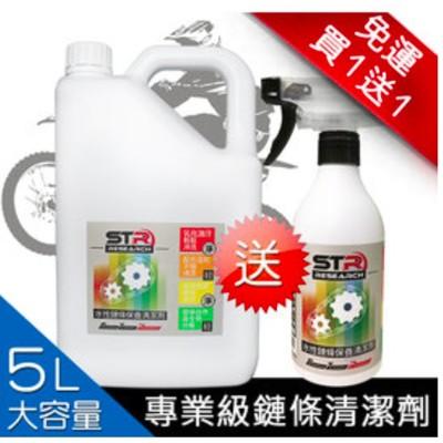 5L大容量補充瓶►買大送小再免運STR►PROWASH水性鏈條清潔劑【重機/檔車/電動車】輕鬆去除髒 (10折)