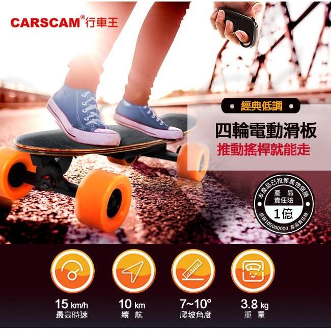 紀錄單車 carscam 搖桿電動滑板 電動自行車 電動車 電動滑板車