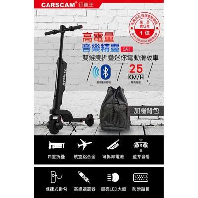 紀錄單車 CARSCAM 6AH高電量 音樂精靈雙避震全折疊迷你電動滑板車 電動車 電動自行車 (10折)