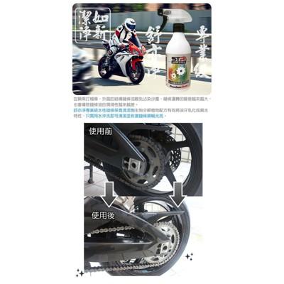 STR-PROWASH舒亦淨重型機車專用水性鏈條清潔劑 重機/打檔車/Gogoro電動車 去污除鏽保 (9折)