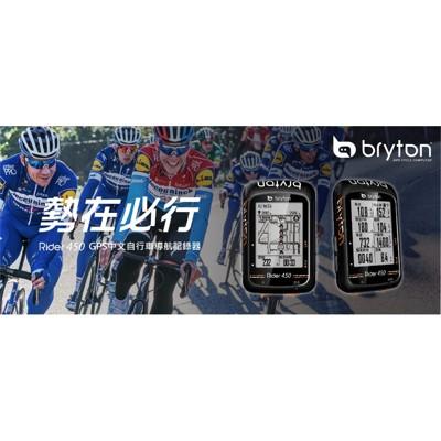 紀錄單車 BRYTON Rider 450E GPS 自行車碼錶(主機+固定座+安全繩+充電線 (10折)