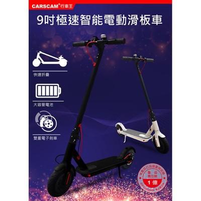 紀錄單車 CARSCAM 9吋極速智能電動折疊滑板車 電動車 電動自行車 (10折)