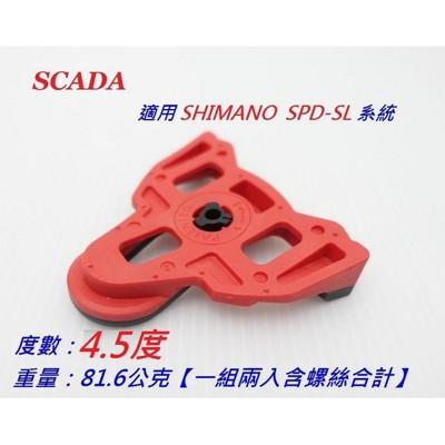 紀錄單車全新SCADA紅色4.5度黑0度卡踏扣片SPD-SL卡鞋扣片,適用 SHIMANO SPD- (10折)