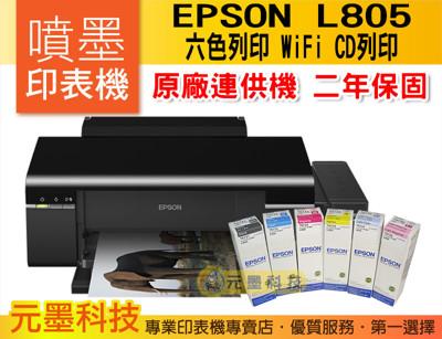 EPSON L805 Wi-Fi高速六色CD原廠連續供墨印表機+一組墨水 送400元禮券+一包A4紙 (9.5折)