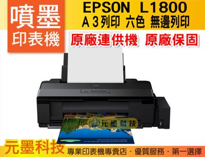 EPSON L1800 A3六色單功能原廠連續供墨印表機 送300元禮券+一包A4紙 (9.7折)