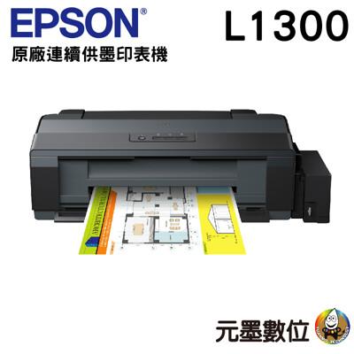 EPSON L1300 A3四色單功能原廠連續供墨印表機 送300元禮券+一包A4紙 (9.7折)