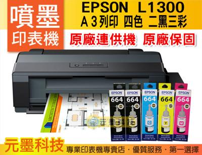 EPSON L1300 A3四色單功能原廠連續供墨印表機+一組墨水 送400元禮券+一包A4紙 (9.6折)