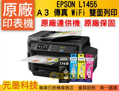 EPSON L1455 網路高速A3+專業連續供墨影印機+一組墨水 送400元禮券+一包A4紙 (9.8折)