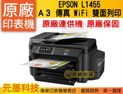 EPSON L1455 網路高速A3+專業連續供墨影印機 送300元禮券+一包A4紙 (9.6折)