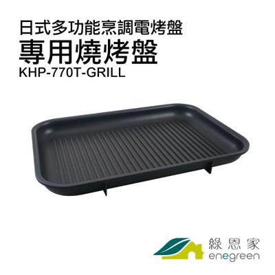 日式多功能烹調電烤盤 專用燒烤盤- 綠恩家enegreen KHP-770T-GRILL (7.5折)