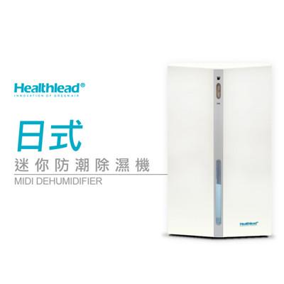 Healthlead日式迷你防潮除濕機(白)EPI-608C (9.3折)