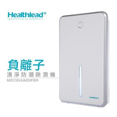 Healthlead負離子清淨防潮除濕機(白)EPI-608G (8.5折)