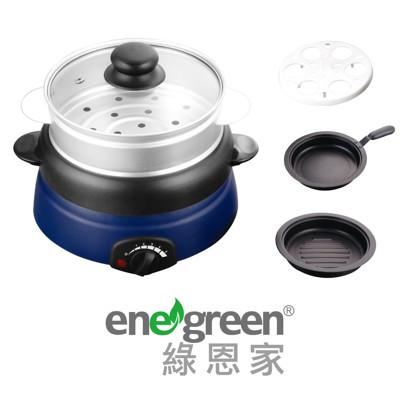 綠恩家enegreen日式五合一小巧電火鍋(藍)KHP-520T (5.3折)