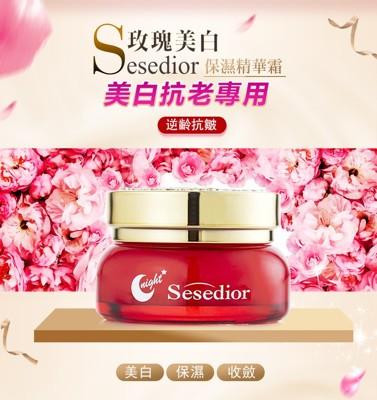 限時特賣sesedior玫瑰美白保濕精華霜-30ml (2.7折)
