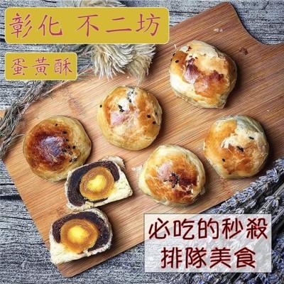 超人氣不二家(不二坊)蛋黃酥6顆/盒 (8.8折)