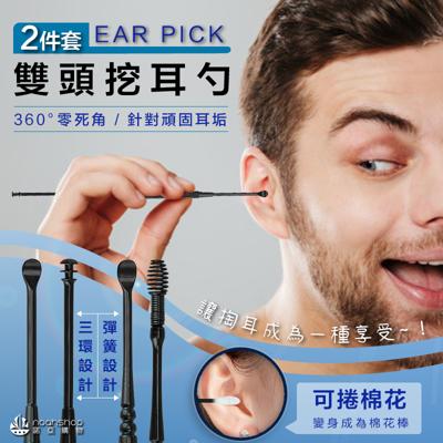 不銹鋼雙頭螺旋式 掏耳勺 掏耳棒 消光 黑色 螺旋雙頭 耳挖 耳垢清潔工具套裝 (2.9折)
