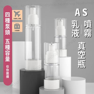 30ml 真空瓶 乳液瓶精華液瓶 爽膚水瓶噴霧瓶 化妝品分裝瓶