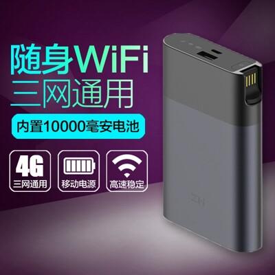 紫米原廠 新款 升級版 zmi 隨身 4g 行動電源 wifi分享器 小米 路由器 漫遊上網 好物 (9.2折)