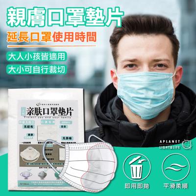 防疫必備 現貨 日拋式 口罩專用 不織布棉柔墊片 親膚 口罩墊片 衛生 乾淨 防護 (9折)