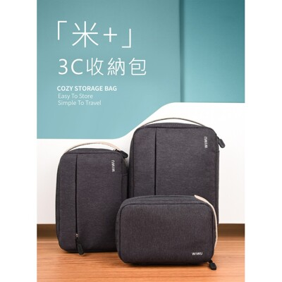 WiWU 原廠現貨 米加3C配件收納包 電源包 配件包 旅行包 (5.7折)