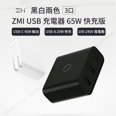 【紫米原廠】 ZMI USB 充電器 65W 快充版 65W快充版(3口) USB-C 45W輸出 (7.7折)