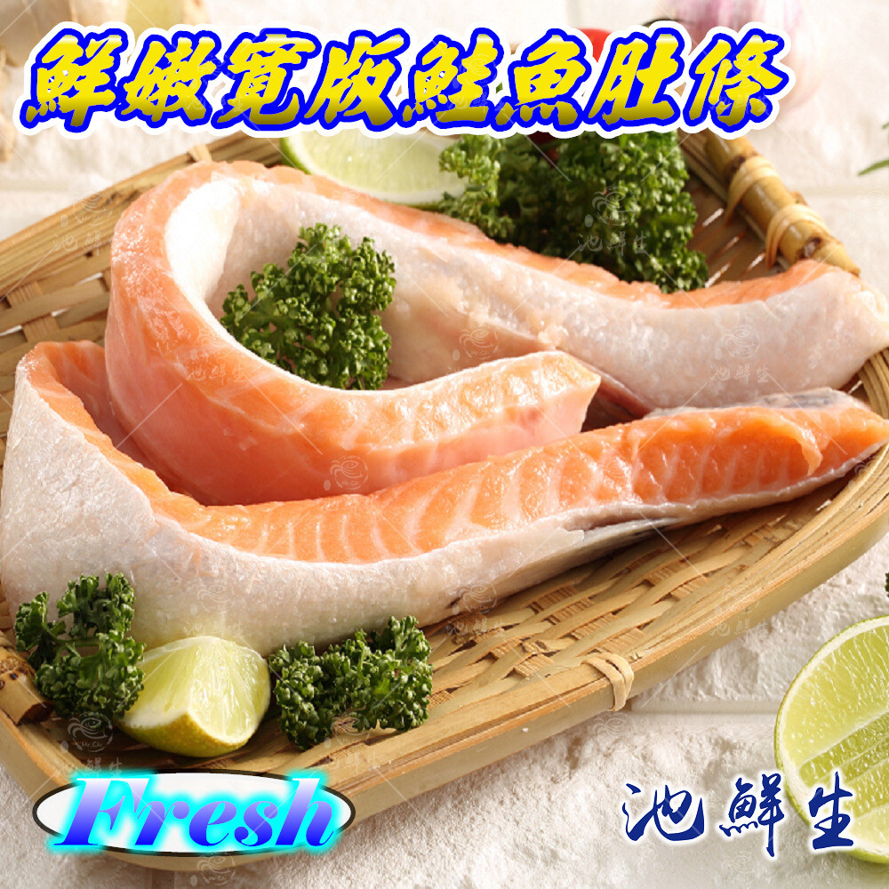 池鮮生鮮嫩寬版鮭魚腹肉肚條(1kg5%/包)