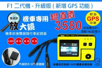 【放大鏡】F1二代機 前後雙鏡頭 機車行車紀錄器/循環不漏秒/防水夜視鏡頭/保固一年『GPS16G』 (8.2折)