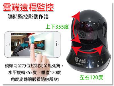 《放大鏡全方位監視器》免主機、免拉線、wifi監視器、手機APP對話偵測錄影960解析度/130萬畫 (5.9折)