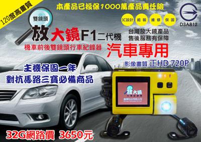 【放大鏡】F1二代機 前後雙鏡頭 汽車行車紀錄器/行車記錄器/防水夜視鏡頭『32G記憶卡』 (8.2折)