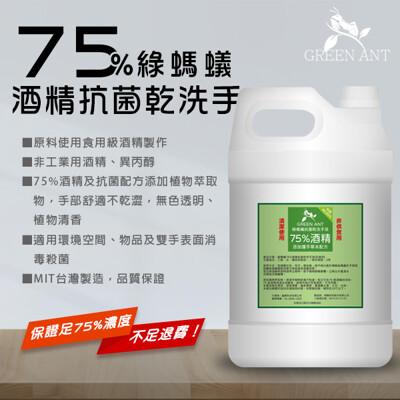 【免運】綠螞蟻抑菌酒精乾洗手液護手配方防手龜裂 (含75%食用級酒精) 一加侖 【SGS認證】