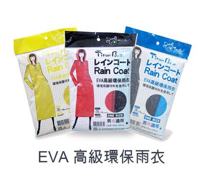 EVA高級環保雨衣 (5折)