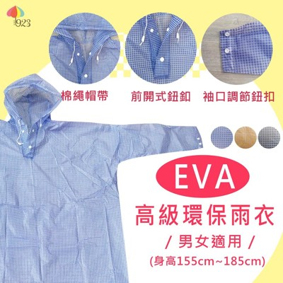 EVA高級環保雨衣 (5.9折)