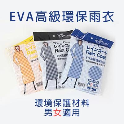EVA高級環保雨衣 (9.5折)