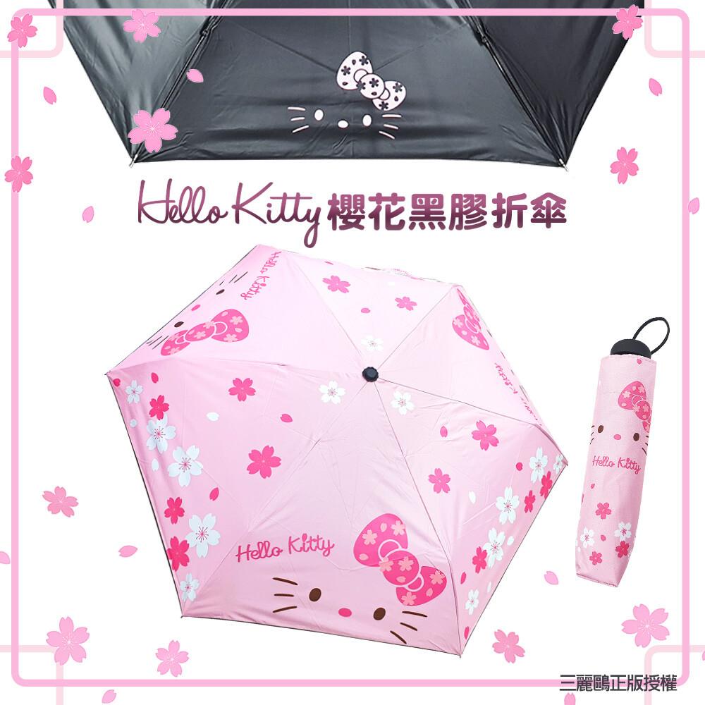 三麗鷗正版授權 hello kitty手開櫻花黑膠折傘