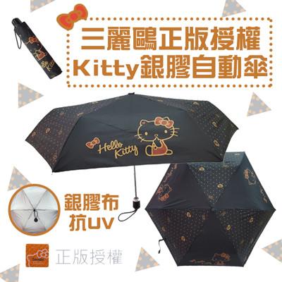 Hello Kitty 銀膠自動傘 (3.1折)