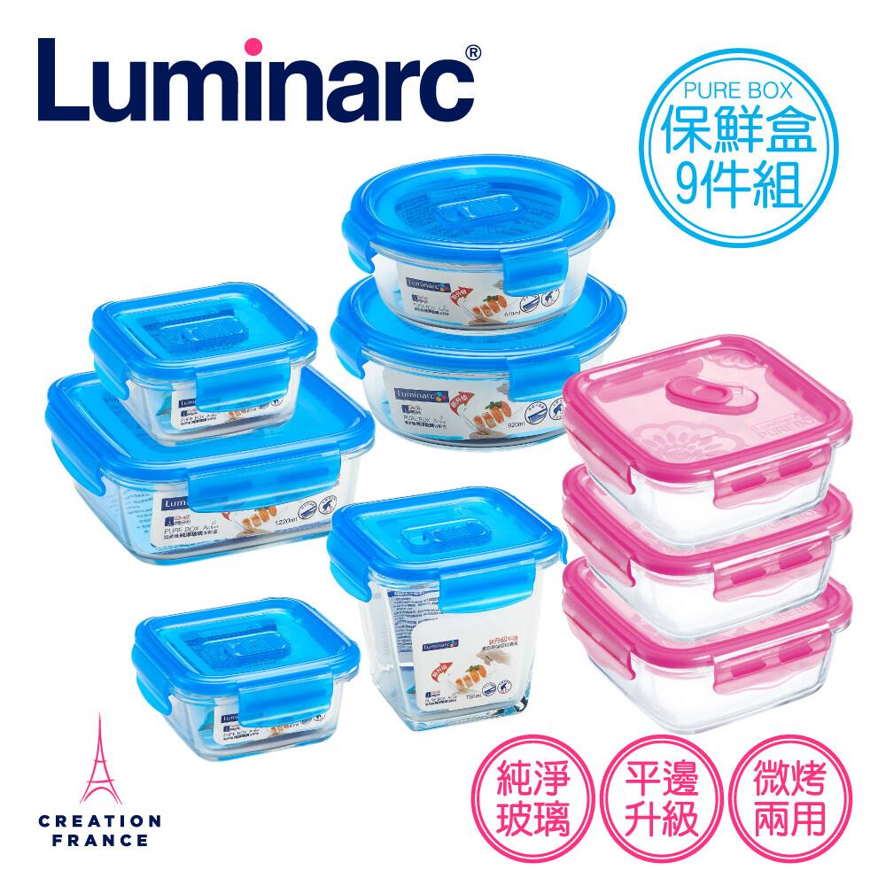 luminarc 樂美雅純淨玻璃保鮮盒9件組(pub906)