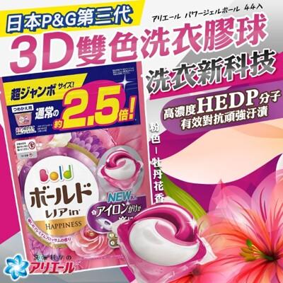 日本熱銷TOP.1-P&G 雙色3D洗衣膠球(44入)2款香味 (8.6折)