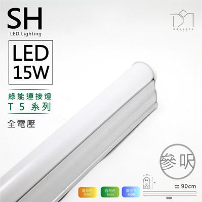凱得米 T5 LED 15w 三尺連結燈 7N 奇恩舖子 T5 類款商品 商場經銷 旭光 億光 T5 (5.2折)