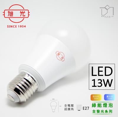 凱得米|旭光 13W LED燈泡 球泡燈 另8W 10W 16W 商場經銷 旭光 億光 系列商品 (4.6折)