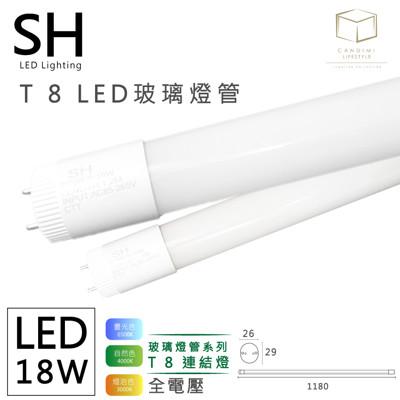 【衝評價】凱得米| 18W LED T8玻璃燈管 四尺 全電壓 另 旭光 T8 T5 系列 商場經銷 (6折)