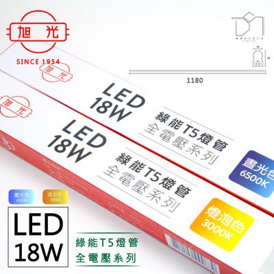 凱得米|旭光 18W LED T5 燈管 四尺 全電壓 商場經銷 旭光 億光 T5 T8 13w (5.8折)