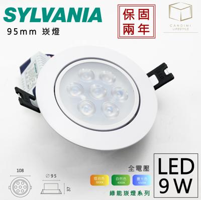 折 凱得米| 喜萬年 LED 9.5 cm 刀片式 綠能 崁燈 9w經銷 旭光 歐司朗 (6.8折)